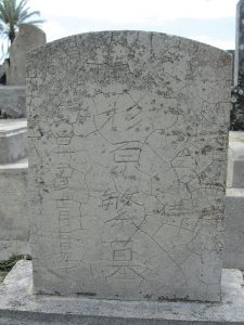 Close up of Shigeru Sugihara's grave
